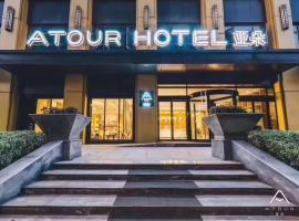 Atour Hotel (Changzhou Dinosaur Park)