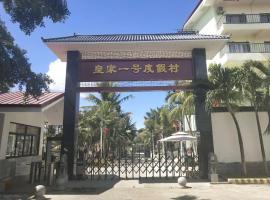 皇家一号度假村(Tourist Garden Hotel)