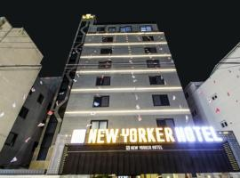 No.1 New Yorker Hotel