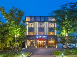Wuzhen Shiguang Liusheng Gongyi Hotel