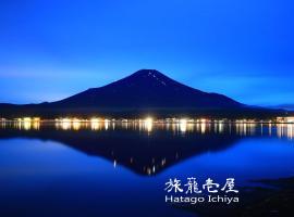 Hatago Ichiya