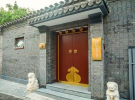 Beijing Heyuan Courtyard Hotel (Forbidden City)