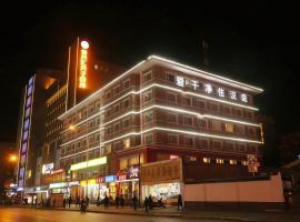 漢庭酒店(西安北大街十字店)(原鐘樓北新店),西安的飯店