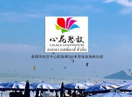 心花怒放酒店(Lalala Hotel Hua Hin)