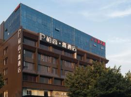 Paco Hotel(Guangzhou Dongpu Branch)
