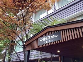 旧軽井沢ホテル 東雲