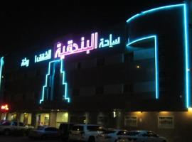 Sahat Al Bondoqia Furnished Apartments