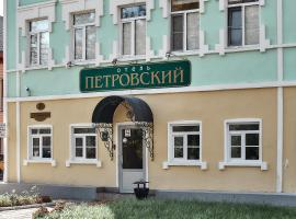 Hotel Petrovskiy