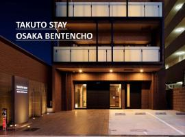 TAKUTO STAY OSAKA BENTENCHO, hotel near Aeon Mall Osaka Dome City, Osaka