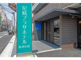 Amagasaki Plaza Hotel Hanshin Amagasaki