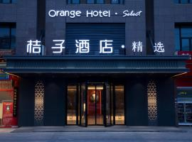 Orange Hotel Select (Xiamen Airport Chenggong Avenue)