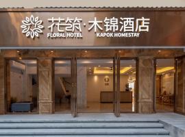 Floral Hotel · Kapok Homestay Guangzhou