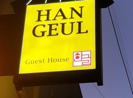 Hangeul Guesthouse