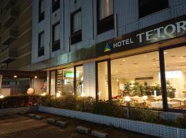 ホテルテトラ幕張稲毛海岸ホテル(旧ビジネスホテルマリーン)