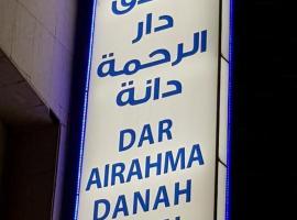 Dar Al Rahmah Danah Hotel