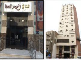 Hotel Rasyat Alsafa