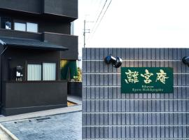 Kyoto - Hotel / Vacation STAY 66041