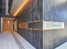 相鉄フレッサイン 名古屋駅桜通口、名古屋市にある名古屋駅の周辺ホテル
