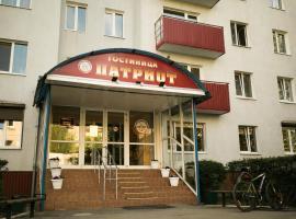 Patriot, hotel u gradu Kalinjingrad