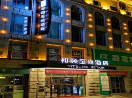Yitel Collection (Harbin Railway Station Post Square Qiulin Store)