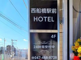 西船橋駅前 HOTEL