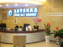 星海灣大飯店
