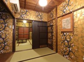 Machiya no Yado Miya / Vacation STAY 77089