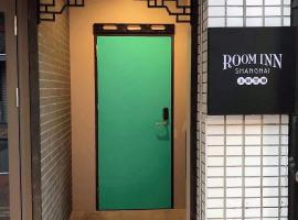 Room Inn Shanghai 中華街
