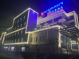 520 Sea View Hotel, hotel in Sihanoukville