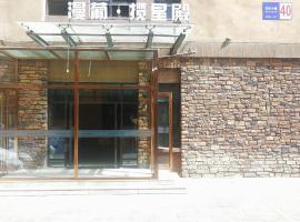 Yinchuan Manpu Lanxingdian Hotel
