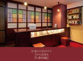 神保町薩庫任酒店