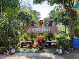 ทับศิลารีสอร์ท Tubsila Resort