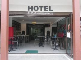鄭和公寓酒店