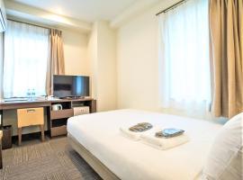SHIN YOKOHAMA SK HOTEL - Vacation STAY 86108, Hotel in der Nähe von: Bahnhof Shin-Yokohama, Yokohama