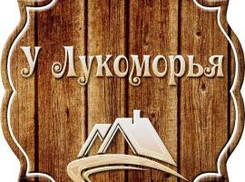 Hotel U Lukomoria, hotel in Krasnaya Polyana