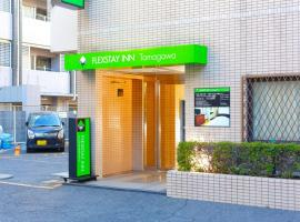 FLEXSTAY INN Tamagawa, hotel near Todoroki Fudoson Temple, Kawasaki