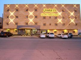Dar Bailsan 2, serviced apartment in Riyadh