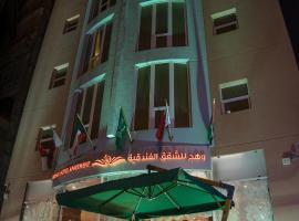 شقق وهج 2 الفندقية