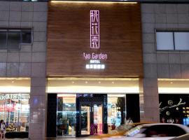 Tao Garden Hotel