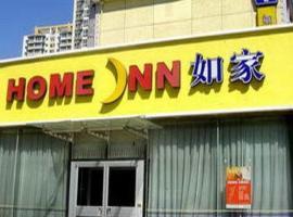 Home Inn Beijing Shuangjing