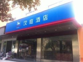 Hanting Hotel Ningbo Railway Station