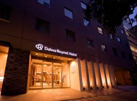 Daiwa Roynet Hotel Shin-Yokohama, hotel din apropiere   de Gara Shin Yokohama, Yokohama