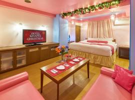 ホテル ブランチャペルクリスマス 成田(レジャーホテル)