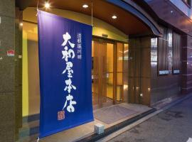 大阪大和屋本店旅館