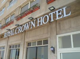 فندق رويال كراون