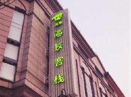 Hi Inn Tianjin Binjiang Road Walking Street