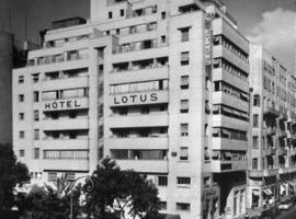 فندق لوتس