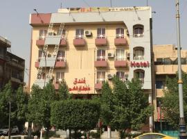 Dijlat Al Khair Hotel