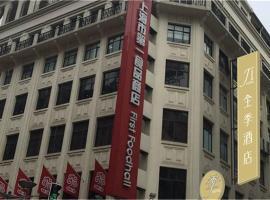 JI Hotel Shanghai Bund East Nanjing Road Pedestrian Street