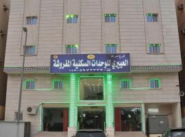 Al Eairy Apartments - Makkah 4
